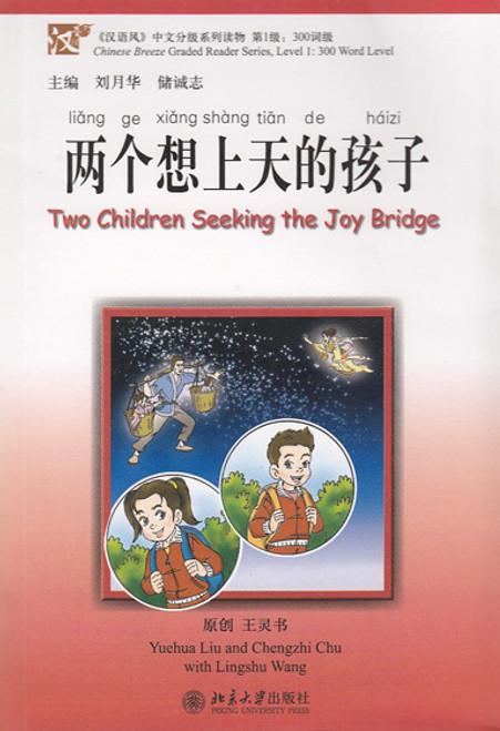 Chinese Breeze Series: (Lv1) Two Children Seeking the Joy Bridge 汉语风中文分级系列读物·第1级·300词级-两个想上天的孩子