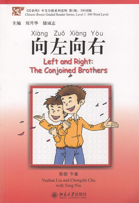 Chinese Breeze Series: (Lv1) Left and Right: The Conjoined Brothers 汉语风中文分级系列读物·第1级·300词级-向左向右