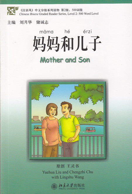 Chinese Breeze Series: Mother and Son 汉语风中文分级系列读物·第2级:500词级 -妈妈和儿子