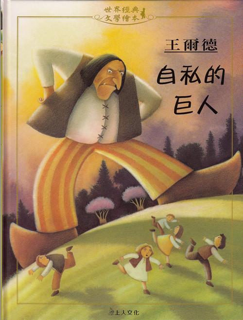 Western Classics Story Book: The Selfish Giant 西洋經典名著-自私的巨人