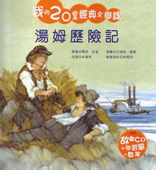 World Classic Novels: The Adventures of Tom Sawyer 湯姆歷險記(附CD)