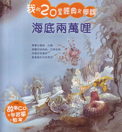 World Classic Novels: 20000 Leagues Under The Sea 海底兩萬哩(附CD)