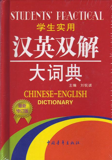 Student Chinese-English Dictionary 学生实用汉英双解大词典(最新修订版)
