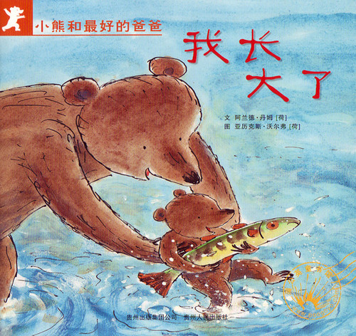 The Little Bear & The Best Daddy: I Am All Grown Up 小熊和最好的爸爸-我长大了
