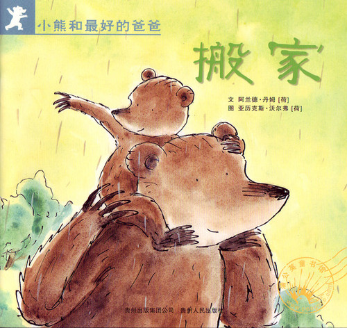 The Little Bear & The Best Daddy: Moving 小熊和最好的爸爸-搬家