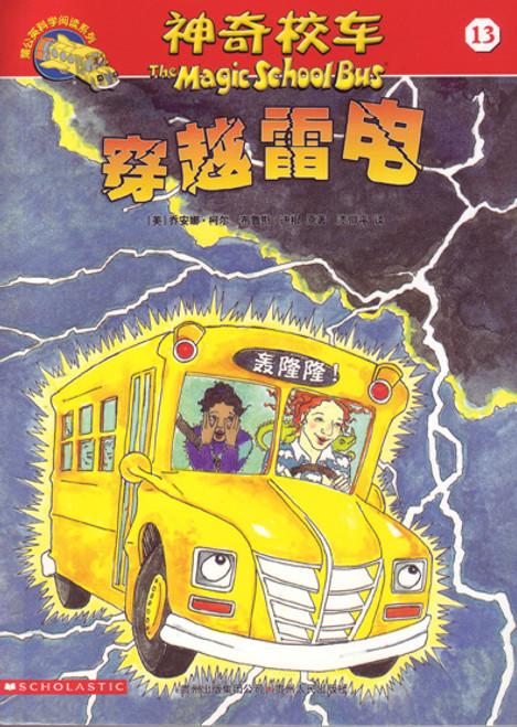 The Magic School Bus: Electric Storm 神奇校车-穿越雷电