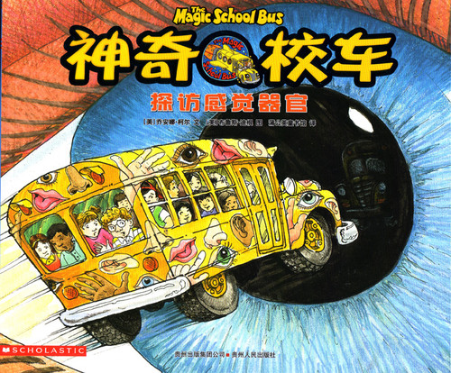 The Magic School Bus: Explores the Senses 神奇校车-探访感觉器官