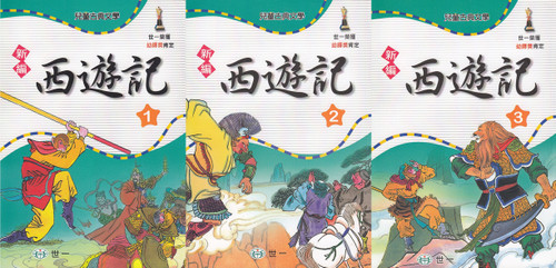 New Journey to The West: Set of 3新編西遊記(全套3冊)