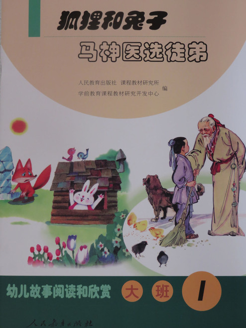 Big Book Stories: Dr. Fox, Dr. Rabbit and Dr. Horse Look for Help 幼儿故事阅读与欣赏-(大班1)狐狸和兔子,马神医选徒弟