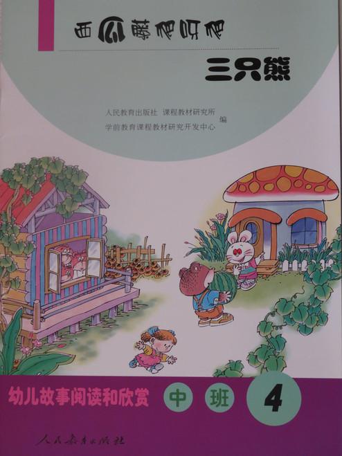 Big Book Stories: The Watermelon Vine 幼儿故事阅读与欣赏-(中班4)西瓜藤爬呀爬,三只熊