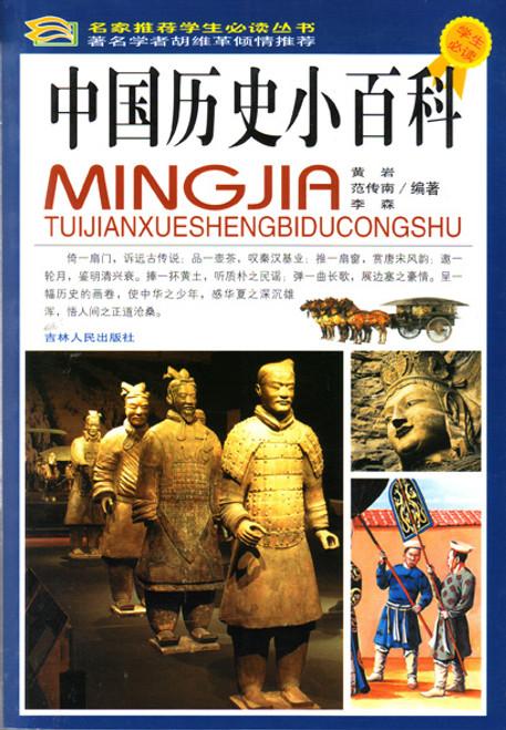 Encyclopedia of Chinese History 中国历史小百科