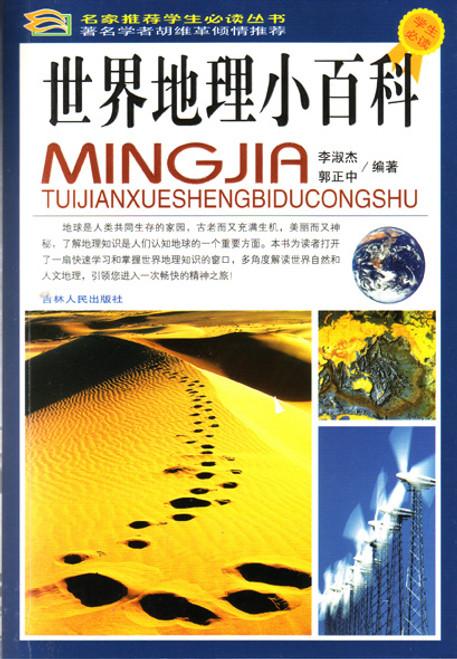 Encyclopedia of Geography 世界地理小百科