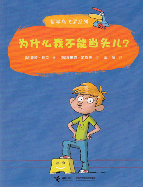 Philosophical Series: Why Can't I Be a Leader?哲学鸟飞罗系列-为什么我不能当头儿