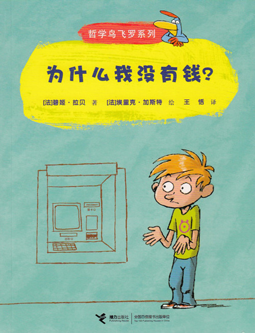 Philosophical Series: Why Don't I Have Money? 哲学鸟飞罗系列-为什么我没有钱