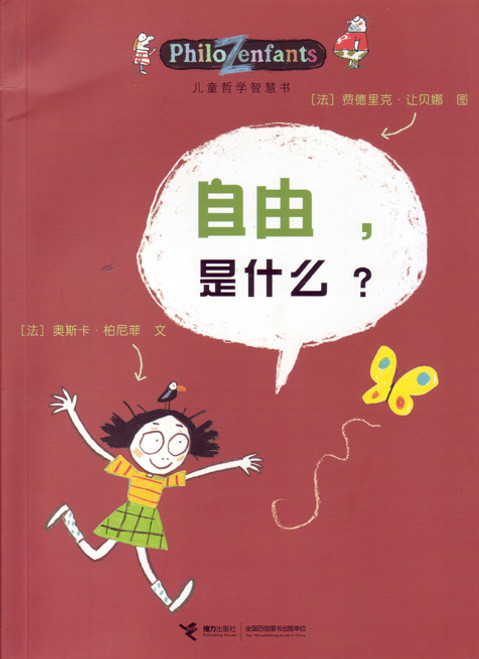 Children's Wisdom Books: Freedom 儿童哲学智慧书-自由,是什么?