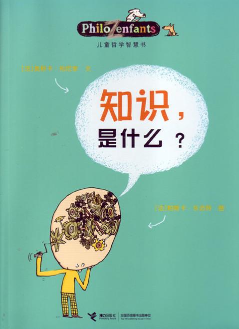 Children's Wisdom Books: Knowledge 儿童哲学智慧书-知识,是什么?