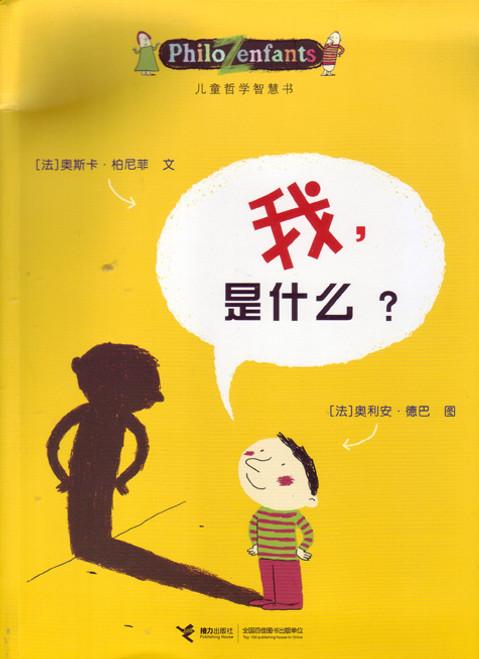 Children's Wisdom Books: Me 儿童哲学智慧书-我,是什么?
