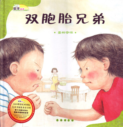 Math Picture Books: The Twins (Volume Conservation) Simplified (HC) 数学绘本(精)-双胞胎兄弟(量的守恒)