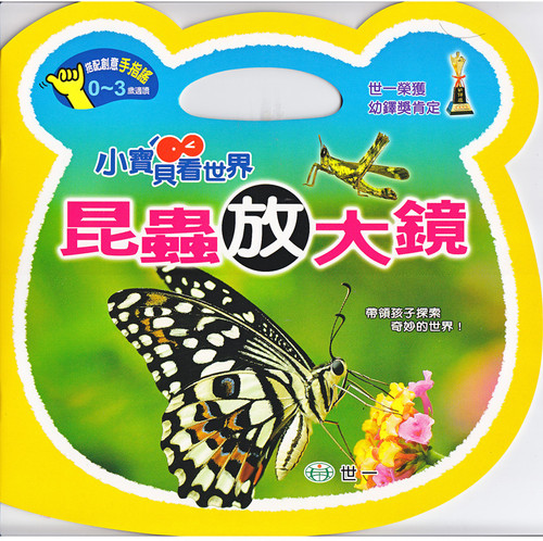 Baby See The World: Insects Magnified 小寶貝看世界-昆蟲放大鏡