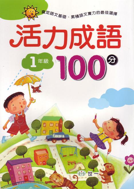 Chinese Proverb Exercises - 1st Grade活力成語100分-一年級