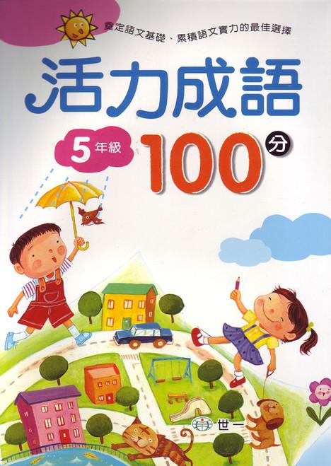 Chinese Proverb Exercises - 5th Grade 活力成語100分-五年級