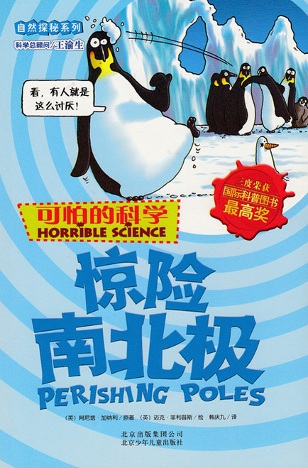 Horrible Science: Perishing Poles 可怕的科学自然探秘系列-惊险南北极