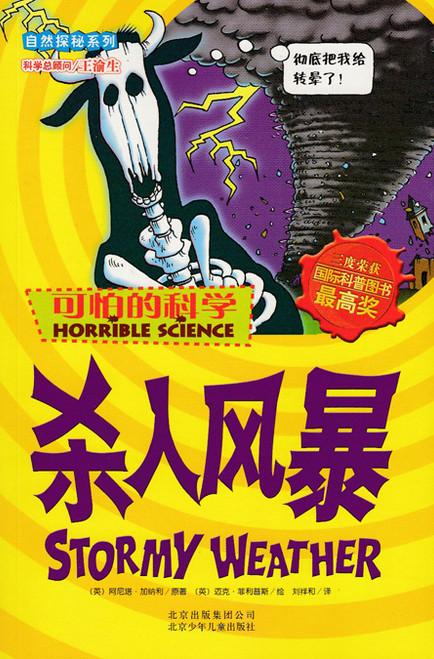 Horrible Science: Stormy Weather 可怕的科学自然探秘系列-杀人风暴