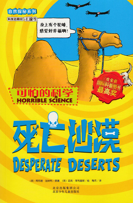 Horrible Science: Desperate Deserts 可怕的科学自然探秘系列-死亡沙漠