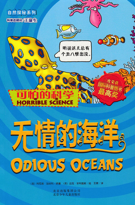 Horrible Science: Odious Oceans 可怕的科学自然探秘系列-无情的海洋