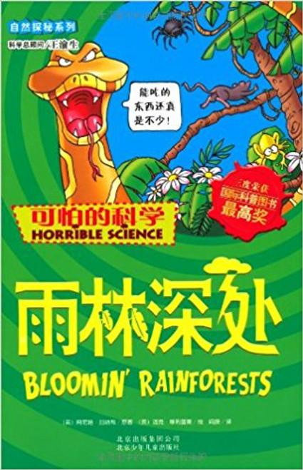 Horrible Science: Bloomin' Rainforests 可怕的科学自然探秘系列-雨林深处