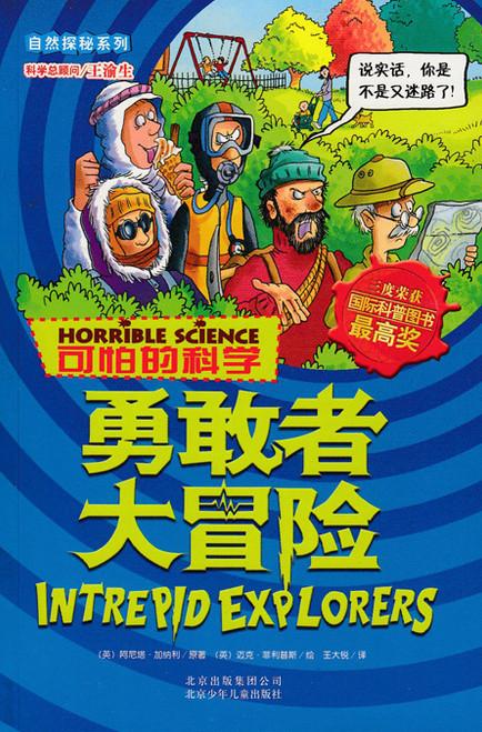 Horrible Science: Interpid Explorers 可怕的科学自然探秘系列-勇敢者大冒险