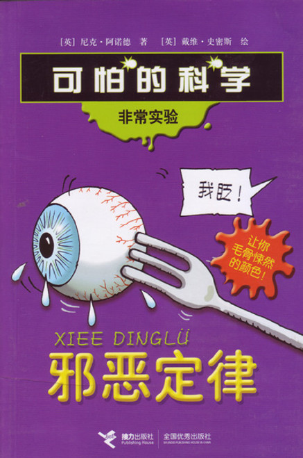 Horrible Science: Famously Foul Experiments 可怕的科学-非常实验-邪恶定律