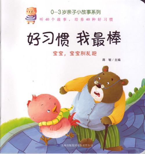 I Am The Best Series: Good Habit: Don't Run Away 好习惯我最棒-宝宝,宝宝别乱跑
