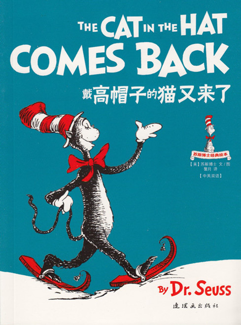Dr. Seuss Series: The Cat in the Hat Comes Back 苏斯博士经典绘本-戴高帽子的猫又来了