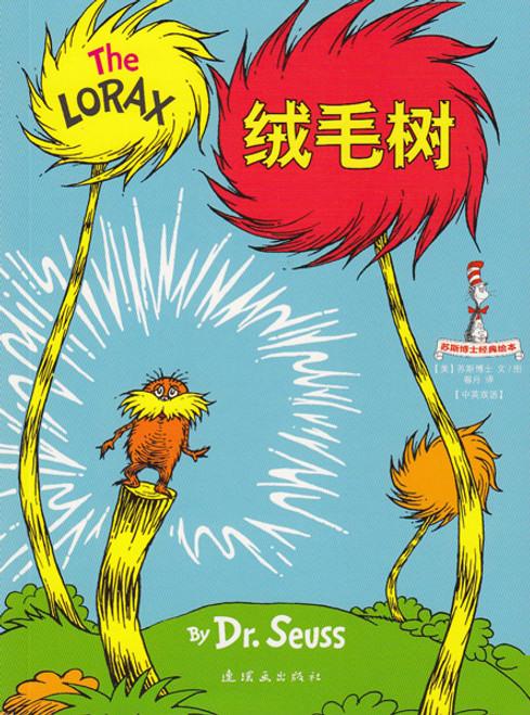 Dr. Seuss Series: The Lorax 苏斯博士经典绘本-绒毛树
