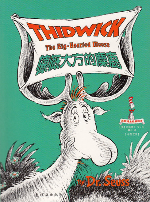 Dr. Seuss Series: Thidwick, The Big-Hearted Moose 苏斯博士经典绘本-慷慨大方的麋鹿