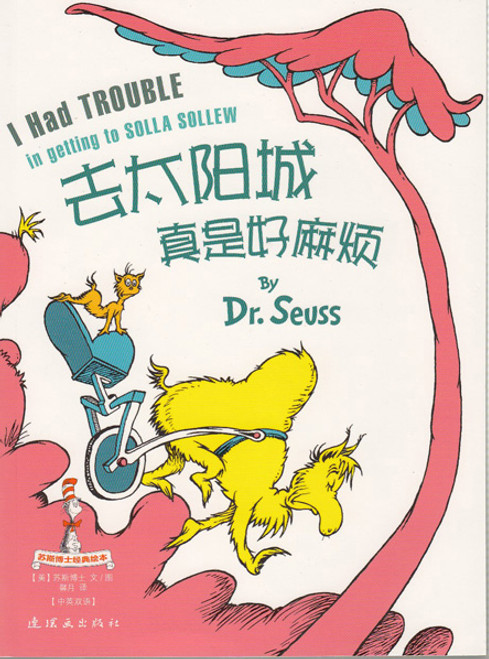 Dr. Seuss Series: I had Trouble in Getting to Solla Sollew 苏斯博士经典绘本-去太阳城真是好麻烦