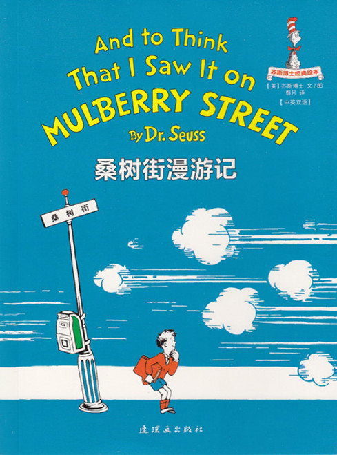 Dr. Seuss Series: And to Think That I Saw It On Mulberry Street 苏斯博士经典绘本-桑树街漫游记