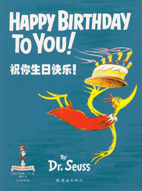 Dr. Seuss Series: Happy Birthday to You! 苏斯博士经典绘本-祝你生日快乐!