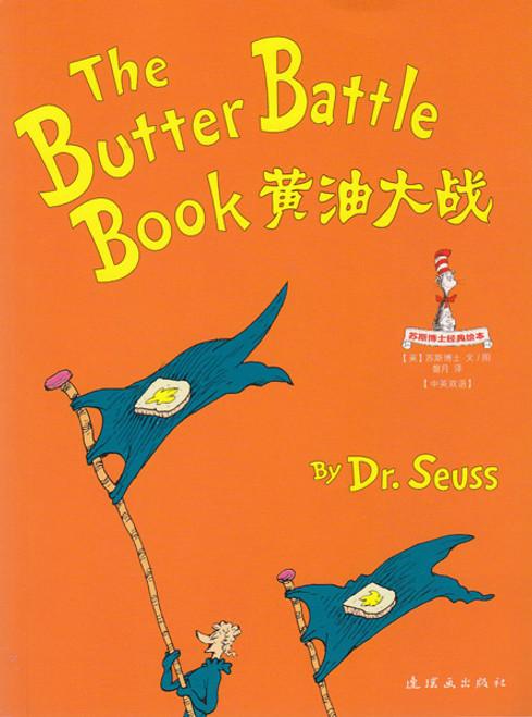 Dr. Seuss Series: The Butter Battle Book 苏斯博士经典绘本-黄油大战