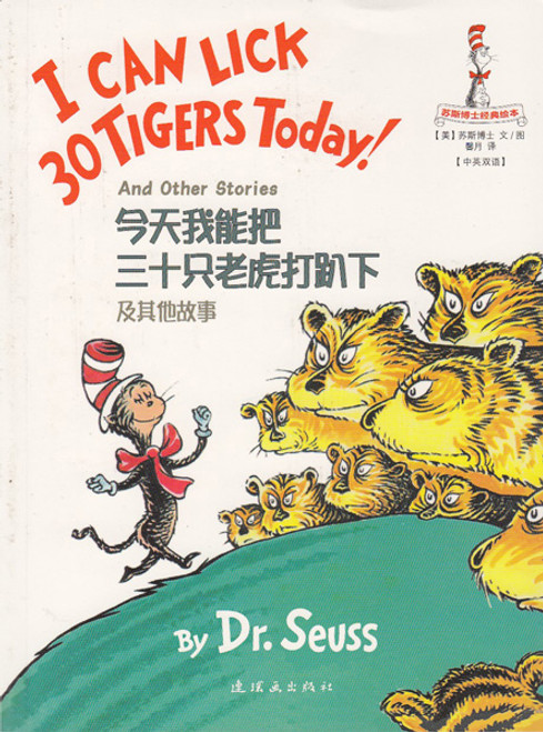 Dr. Seuss Series: I Can Lick 30 Tigers Today! And Other Stories 苏斯博士经典绘本-今天我能把三十只老虎打趴下及其他故事