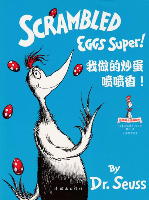 Dr. Seuss Series: Scrambled Eggs Super! 苏斯博士经典绘本-我做的炒蛋喷喷香!