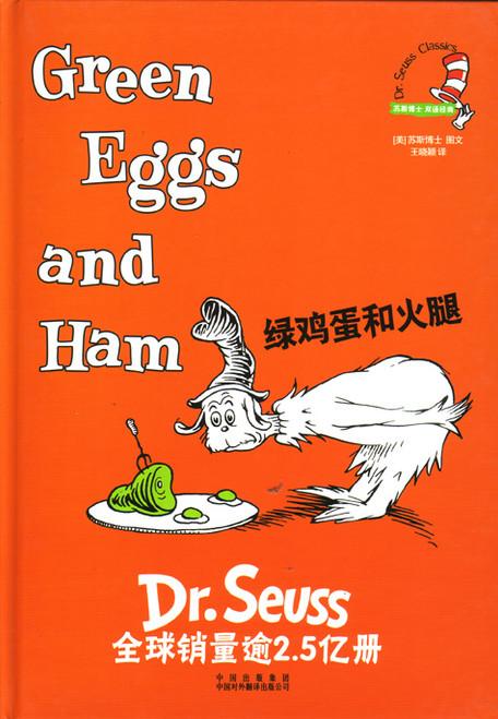 Dr. Seuss Series: Green Eggs and Ham 苏斯博士双语经典-绿鸡蛋和火腿