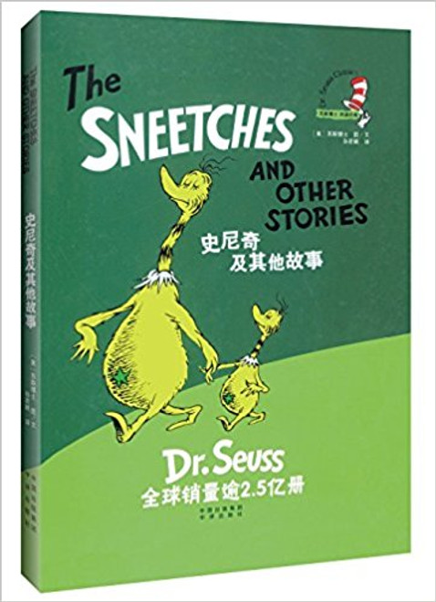 Dr. Seuss Series: The Sneetches and Other Stories 苏斯博士双语经典-史尼奇及其他故事