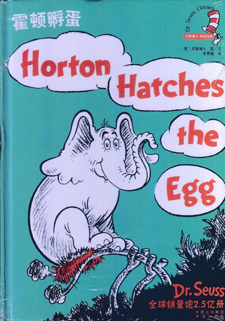 Dr. Seuss Series: Horton Hatches the Egg 苏斯博士双语经典-霍顿孵蛋