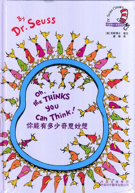 Dr. Seuss Series: Oh, the Thinks You Can Think! 苏斯博士双语经典-你能有多少奇思妙想