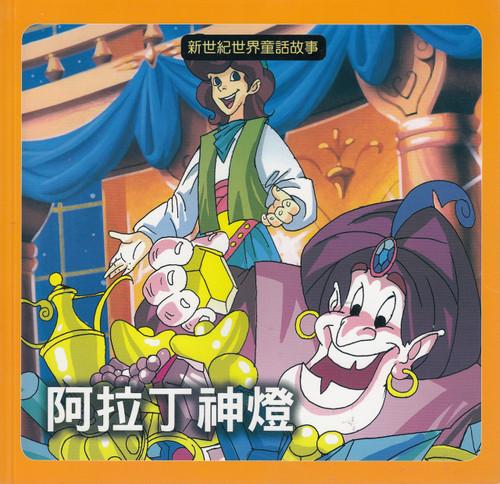 World Fairy Tales: Aladdin 新世紀童話故事-阿拉丁神燈