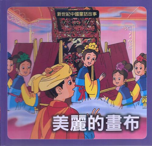 Chinese Fairy Tales: The Beatiful Canvas 新世紀中國童話故事-美麗的畫布