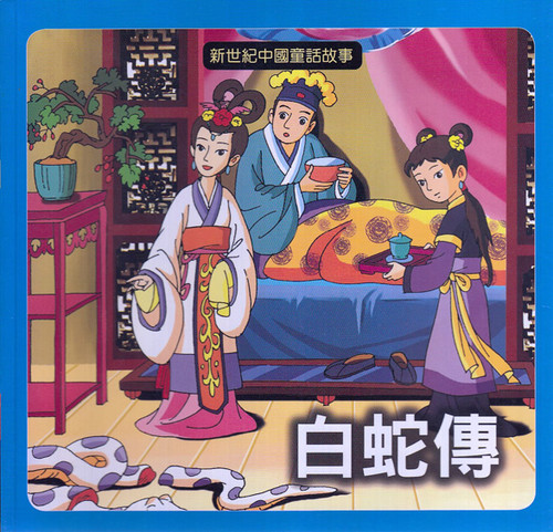 Chinese Fairy Tales: Lady White Snake 新世紀中國童話故事-白蛇傳