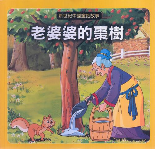 Chinese Fairy Tales: Grandmother's Jujube Tree 新世紀中國童話故事-老婆婆的棗樹
